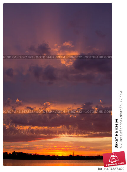 Закат на озере. Стоковое фото, фотограф Люся Соболева / Фотобанк Лори