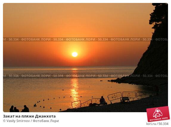 Закат на пляже Джанхота, фото № 50334, снято 29 августа 2002 г. (c) Vasily Smirnov / Фотобанк Лори