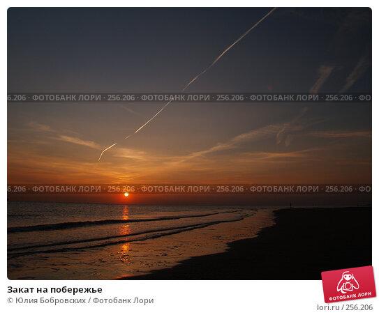 Закат на побережье, фото № 256206, снято 29 апреля 2007 г. (c) Юлия Бобровских / Фотобанк Лори