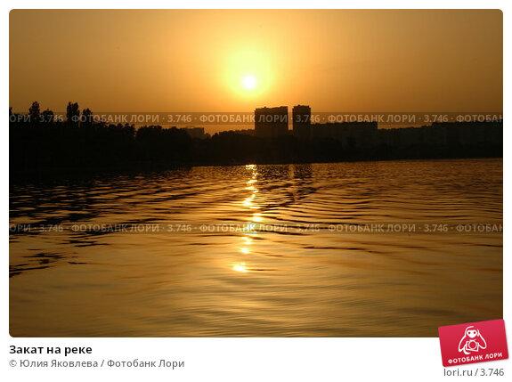 Закат на реке, фото № 3746, снято 4 июня 2006 г. (c) Юлия Яковлева / Фотобанк Лори