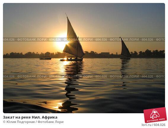 Купить «Закат на реке Нил. Африка», фото № 604026, снято 6 марта 2005 г. (c) Юлия Селезнева / Фотобанк Лори