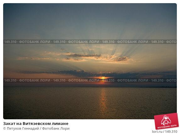 Закат на Витязевском лимане, фото № 149310, снято 9 августа 2007 г. (c) Петухов Геннадий / Фотобанк Лори