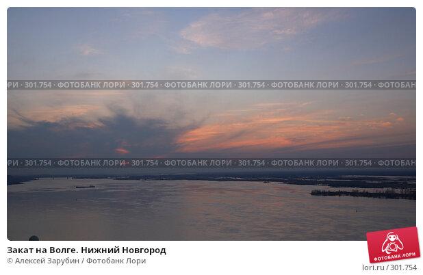 Закат на Волге. Нижний Новгород, фото № 301754, снято 8 мая 2005 г. (c) Алексей Зарубин / Фотобанк Лори