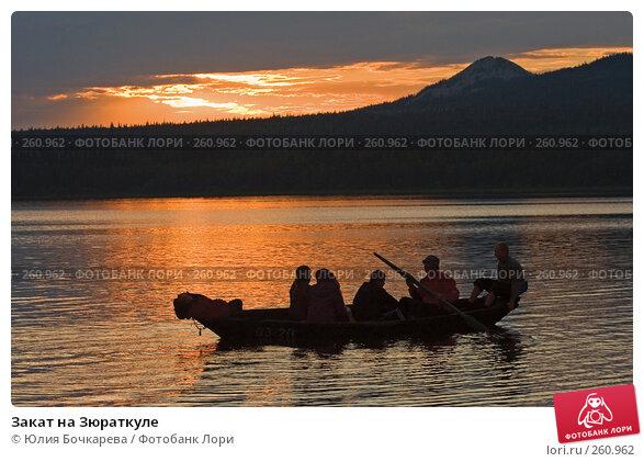 Купить «Закат на Зюраткуле», фото № 260962, снято 28 июля 2007 г. (c) Юлия Бочкарева / Фотобанк Лори