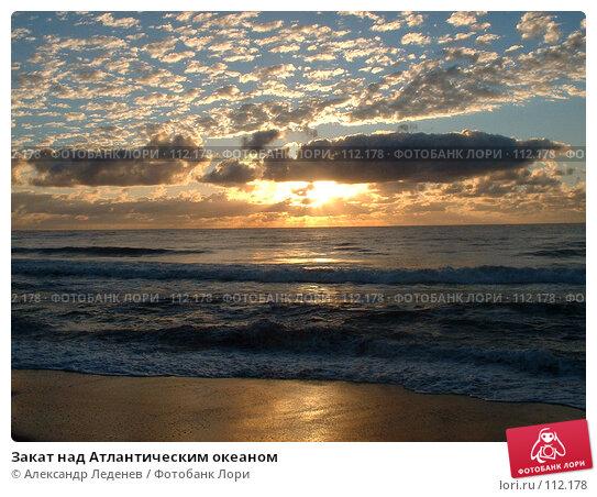 Закат над Атлантическим океаном, фото № 112178, снято 12 сентября 2004 г. (c) Александр Леденев / Фотобанк Лори