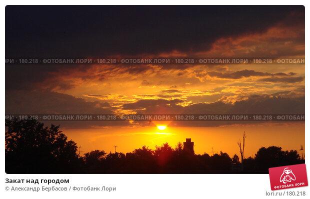 Закат над городом, фото № 180218, снято 1 июля 2007 г. (c) Александр Бербасов / Фотобанк Лори