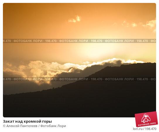 Закат над кромкой горы, фото № 198470, снято 10 августа 2007 г. (c) Алексей Пантелеев / Фотобанк Лори