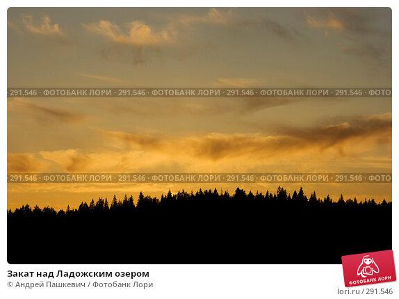 Закат над Ладожским озером, фото № 291546, снято 1 июня 2007 г. (c) Андрей Пашкевич / Фотобанк Лори
