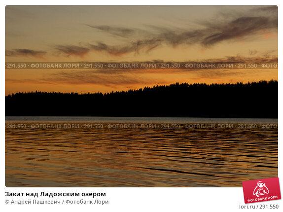 Закат над Ладожским озером, фото № 291550, снято 1 июня 2007 г. (c) Андрей Пашкевич / Фотобанк Лори