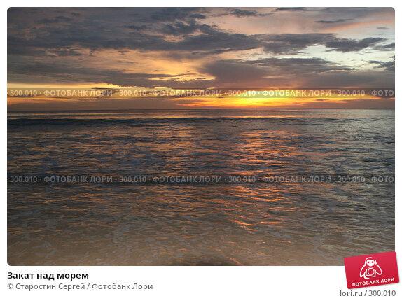 Закат над морем, фото № 300010, снято 25 марта 2008 г. (c) Старостин Сергей / Фотобанк Лори