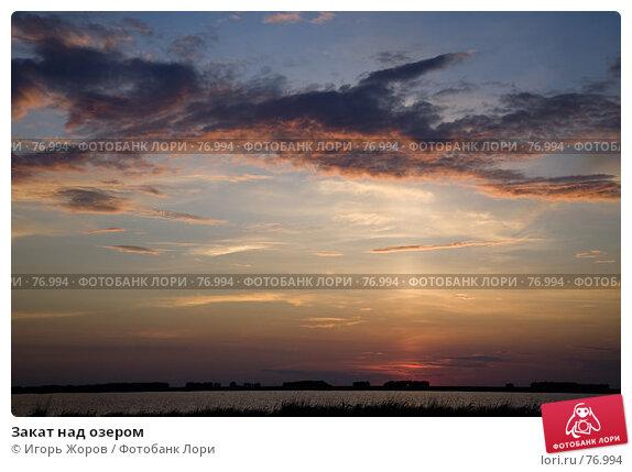 Закат над озером, фото № 76994, снято 16 июня 2007 г. (c) Игорь Жоров / Фотобанк Лори