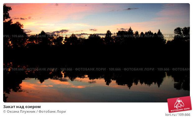 Купить «Закат над озером», фото № 109666, снято 27 августа 2007 г. (c) Оксана Плужник / Фотобанк Лори