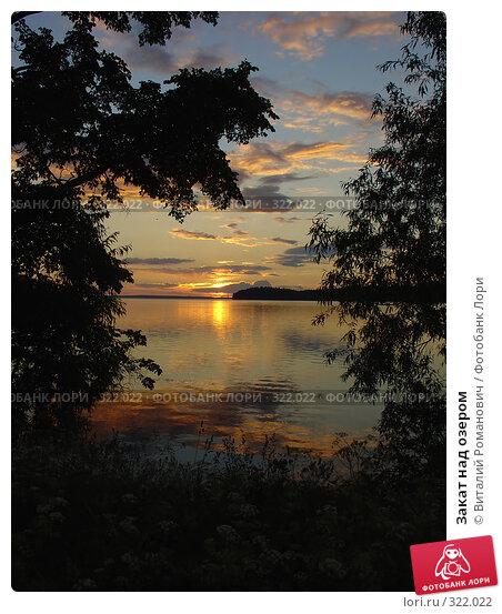 Купить «Закат над озером», фото № 322022, снято 7 июля 2004 г. (c) Виталий Романович / Фотобанк Лори