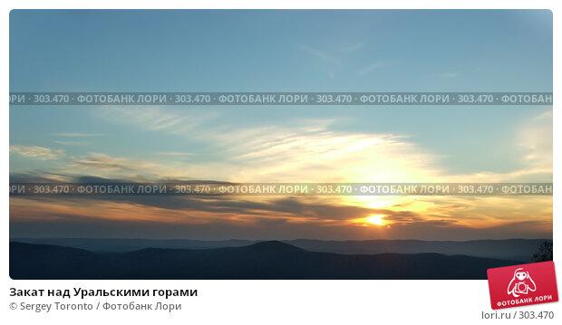 Закат над Уральскими горами, фото № 303470, снято 13 сентября 2007 г. (c) Sergey Toronto / Фотобанк Лори