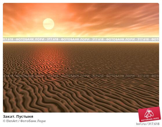 Закат. Пустыня, иллюстрация № 317618 (c) ElenArt / Фотобанк Лори