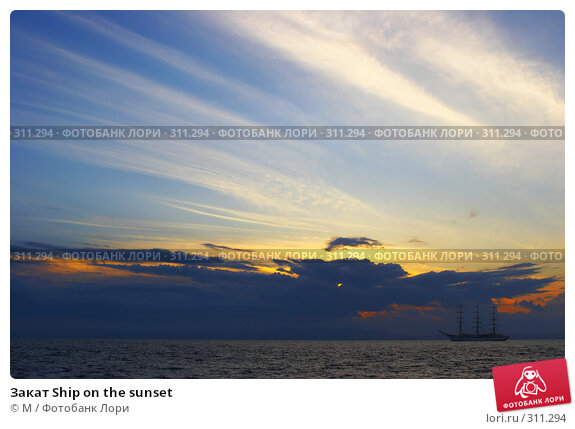 Закат Ship on the sunset, фото № 311294, снято 27 марта 2017 г. (c) Михаил / Фотобанк Лори