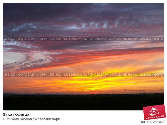 Закат солнца, фото № 235822, снято 10 августа 2007 г. (c) Михаил Павлов / Фотобанк Лори