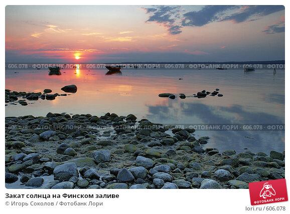 Купить «Закат солнца на Финском заливе», фото № 606078, снято 22 января 2019 г. (c) Игорь Соколов / Фотобанк Лори