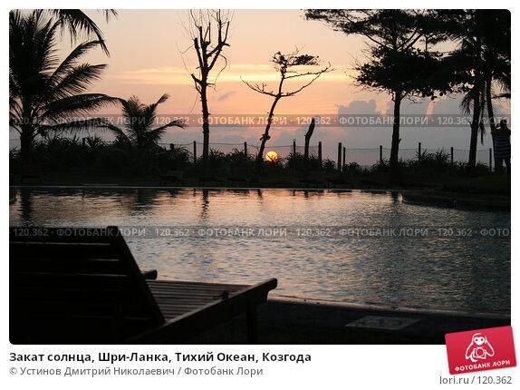 Закат солнца, Шри-Ланка, Тихий Океан, Козгода, фото № 120362, снято 17 августа 2007 г. (c) Устинов Дмитрий Николаевич / Фотобанк Лори