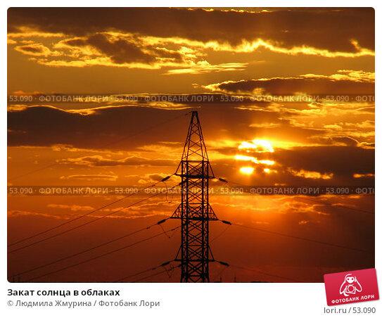 Закат солнца в облаках, фото № 53090, снято 9 июня 2007 г. (c) Людмила Жмурина / Фотобанк Лори