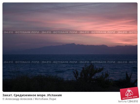 Закат. Средиземное море. Испания, эксклюзивное фото № 284810, снято 26 сентября 2005 г. (c) Александр Алексеев / Фотобанк Лори