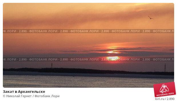 Закат в Архангельске, фото № 2890, снято 28 апреля 2005 г. (c) Николай Гернет / Фотобанк Лори