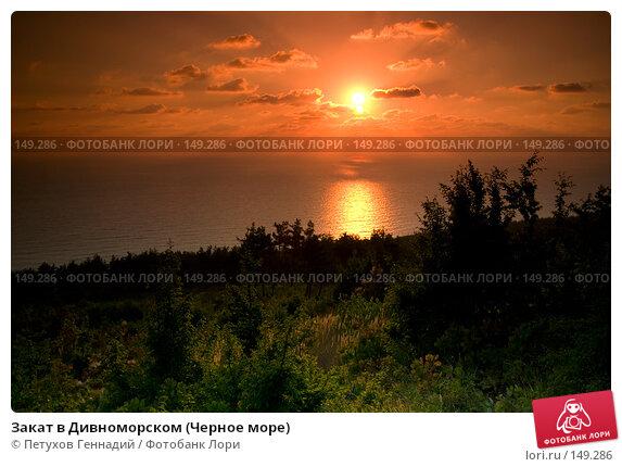 Закат в Дивноморском (Черное море), фото № 149286, снято 14 августа 2007 г. (c) Петухов Геннадий / Фотобанк Лори
