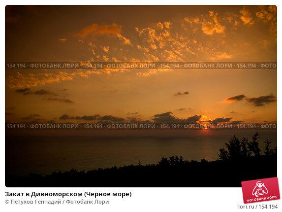 Купить «Закат в Дивноморском (Черное море)», фото № 154194, снято 14 августа 2007 г. (c) Петухов Геннадий / Фотобанк Лори