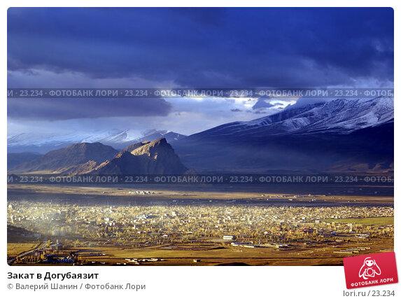 Закат в Догубаязит, фото № 23234, снято 17 ноября 2006 г. (c) Валерий Шанин / Фотобанк Лори