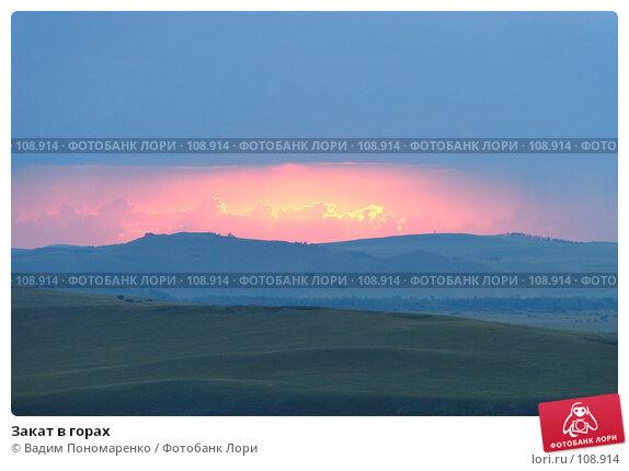 Купить «Закат в горах», фото № 108914, снято 1 августа 2006 г. (c) Вадим Пономаренко / Фотобанк Лори