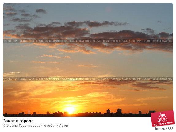 Закат в городе, фото № 838, снято 28 июля 2005 г. (c) Ирина Терентьева / Фотобанк Лори