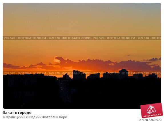 Купить «Закат в городе», фото № 269570, снято 20 июня 2005 г. (c) Кравецкий Геннадий / Фотобанк Лори