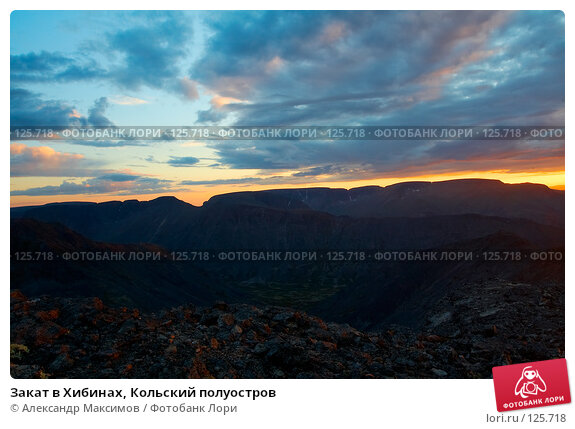 Закат в Хибинах, Кольский полуостров, фото № 125718, снято 24 августа 2006 г. (c) Александр Максимов / Фотобанк Лори