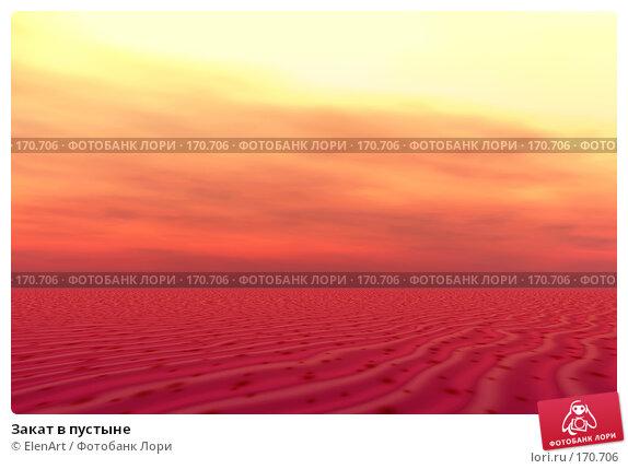 Закат в пустыне, иллюстрация № 170706 (c) ElenArt / Фотобанк Лори