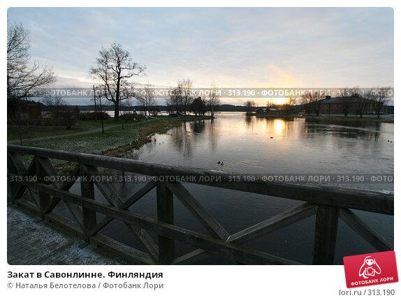 Закат в Савонлинне. Финляндия, фото № 313190, снято 16 декабря 2007 г. (c) Наталья Белотелова / Фотобанк Лори