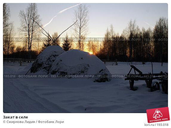 Купить «Закат в селе», фото № 193018, снято 4 января 2008 г. (c) Смирнова Лидия / Фотобанк Лори