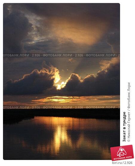 Закат в тундре, фото № 2926, снято 14 августа 2005 г. (c) Николай Гернет / Фотобанк Лори