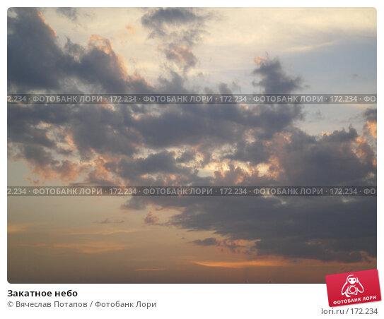 Закатное небо, фото № 172234, снято 15 августа 2007 г. (c) Вячеслав Потапов / Фотобанк Лори
