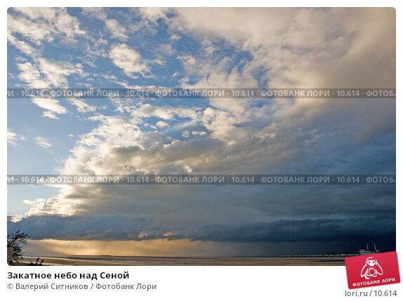 Закатное небо над Сеной, фото № 10614, снято 19 октября 2005 г. (c) Валерий Ситников / Фотобанк Лори