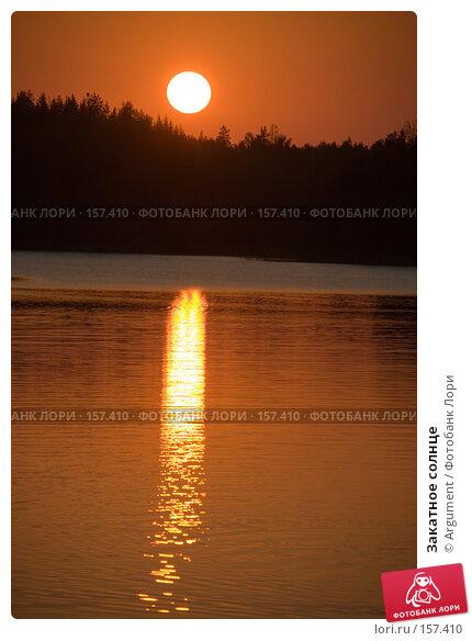 Закатное солнце, фото № 157410, снято 11 августа 2007 г. (c) Argument / Фотобанк Лори
