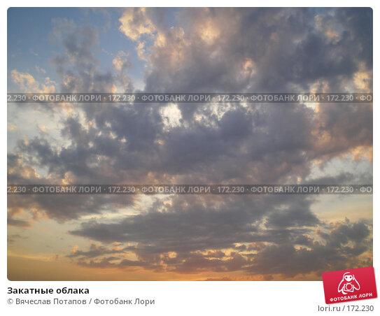 Закатные облака, фото № 172230, снято 15 августа 2007 г. (c) Вячеслав Потапов / Фотобанк Лори