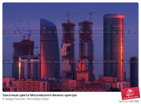 Закатные цвета Московского бизнес-центра, фото № 302998, снято 9 мая 2008 г. (c) Sergey Toronto / Фотобанк Лори