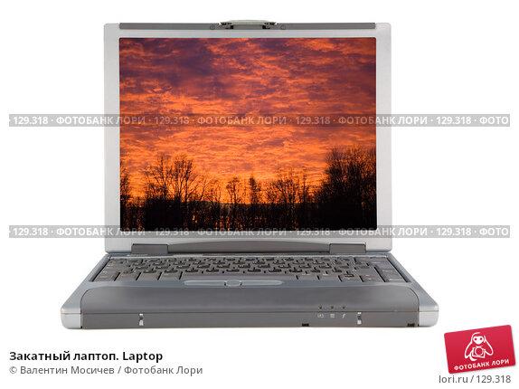 Закатный лаптоп. Laptop, фото № 129318, снято 16 февраля 2007 г. (c) Валентин Мосичев / Фотобанк Лори