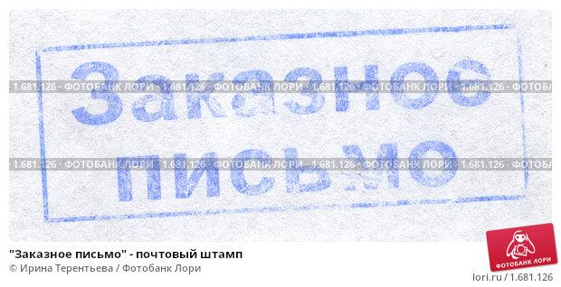 """""""Заказное письмо"""" - почтовый штамп; фото № 1681126 ...: https://lori.ru/1681126"""