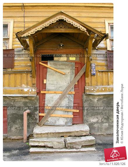 достоинством фото заколоченная дверь современном мире