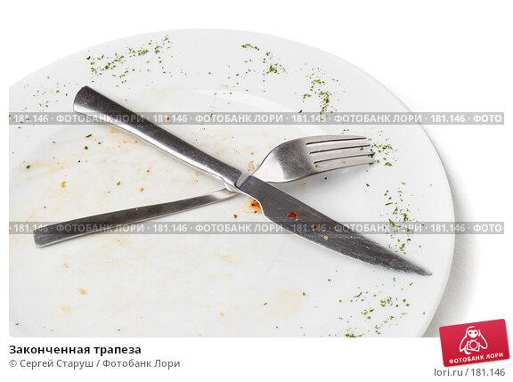 Купить «Законченная трапеза», фото № 181146, снято 18 января 2008 г. (c) Сергей Старуш / Фотобанк Лори
