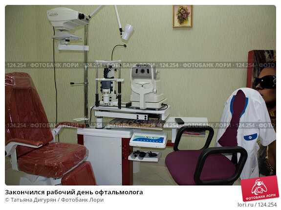 Закончился рабочий день офтальмолога, фото № 124254, снято 22 ноября 2007 г. (c) Татьяна Дигурян / Фотобанк Лори