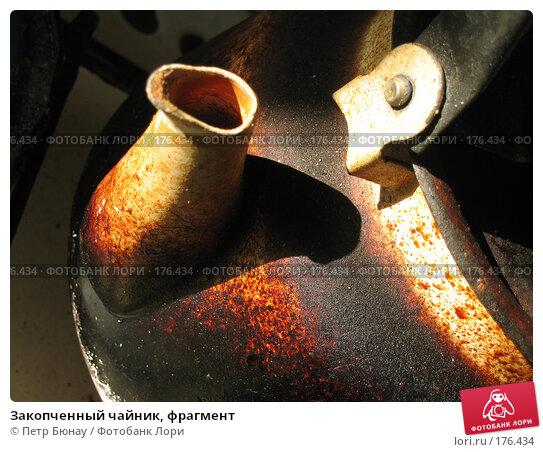 Закопченный чайник, фрагмент, фото № 176434, снято 13 сентября 2003 г. (c) Петр Бюнау / Фотобанк Лори