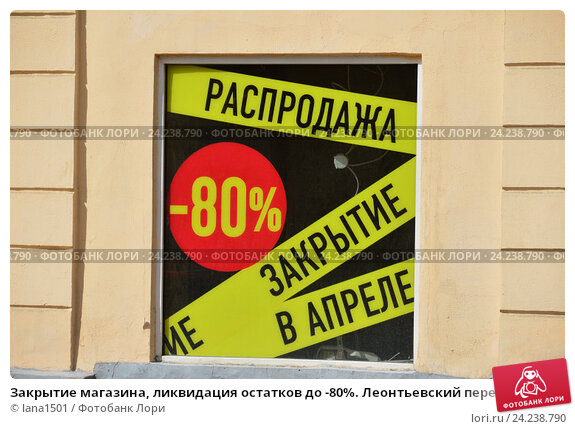 Купить «Закрытие магазина, ликвидация остатков до -80%. Леонтьевский переулок, 2/26 строение 1. Пресненский район. Москва», эксклюзивное фото № 24238790, снято 9 июля 2016 г. (c) lana1501 / Фотобанк Лори