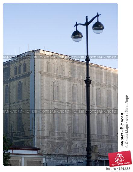 Закрытый фасад, фото № 124838, снято 30 сентября 2007 г. (c) Ольга Марк / Фотобанк Лори